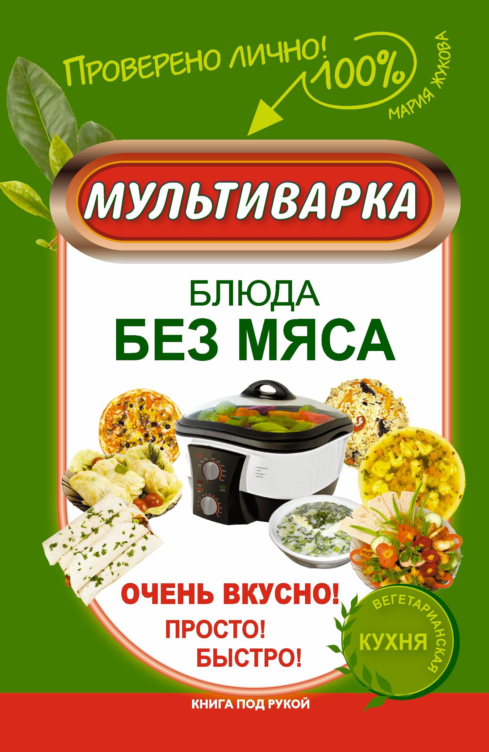 Мария Жукова Мультиварка. Блюда без мяса. Очень вкусно! Просто! Быстро! мария жукова гладкова остров острых ощущений