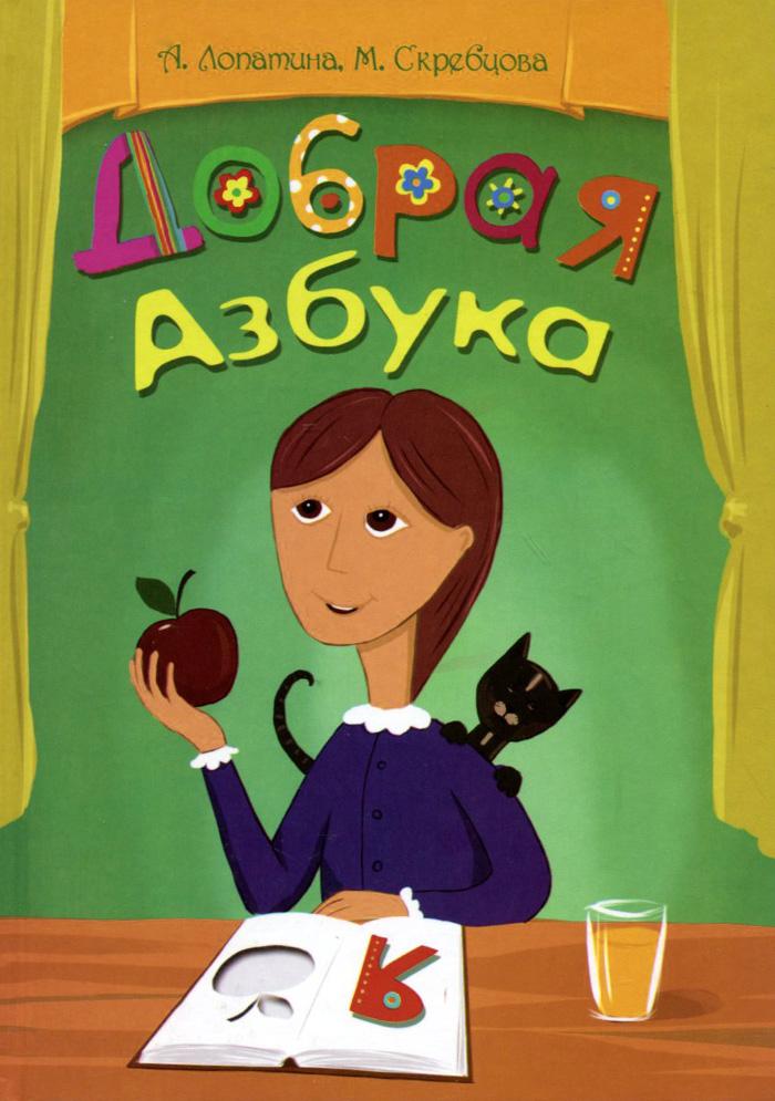 А. Лопатина, М. Скребцова Добрая азбука