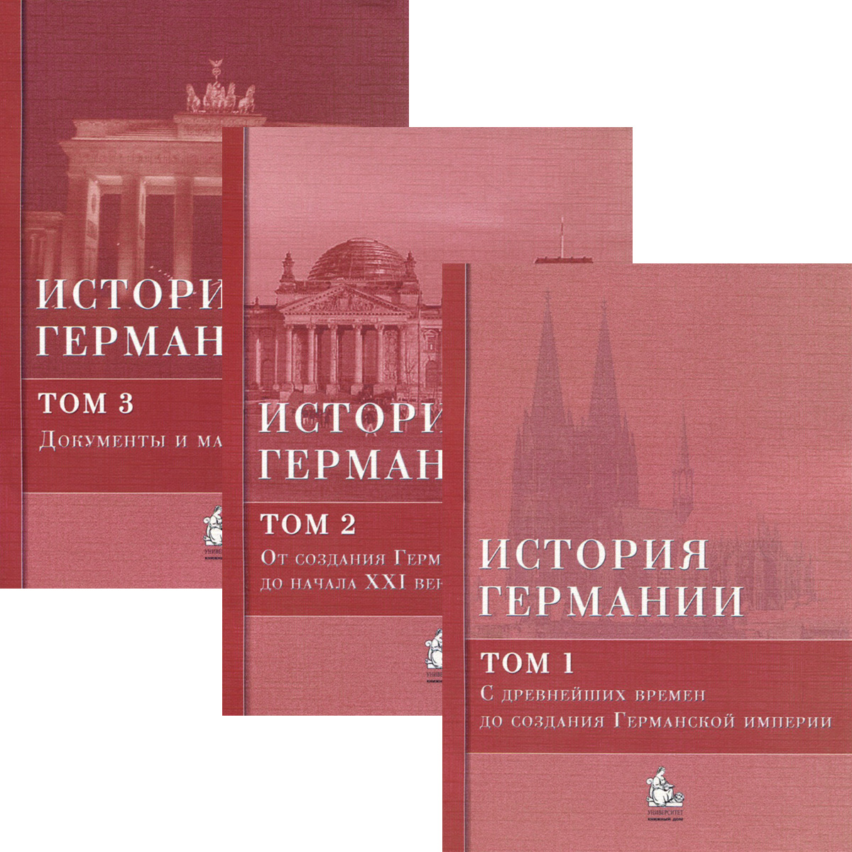 История Германии. В 3 томах. Учебное пособие (комплект из 3 книг)