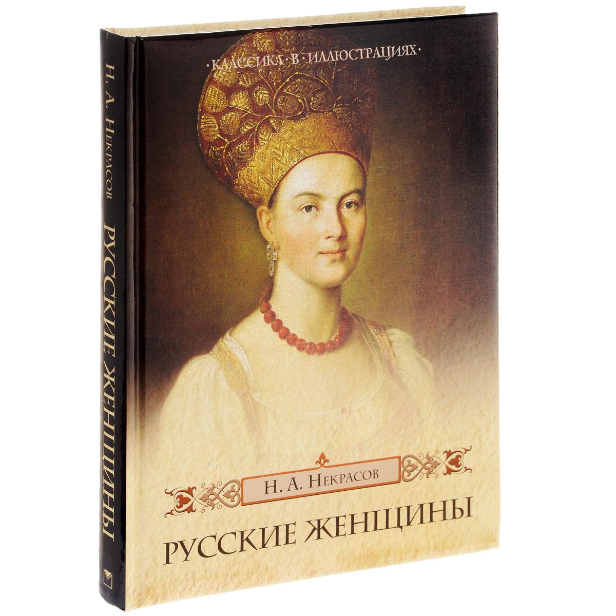 Н. А. Некрасов Русские женщины