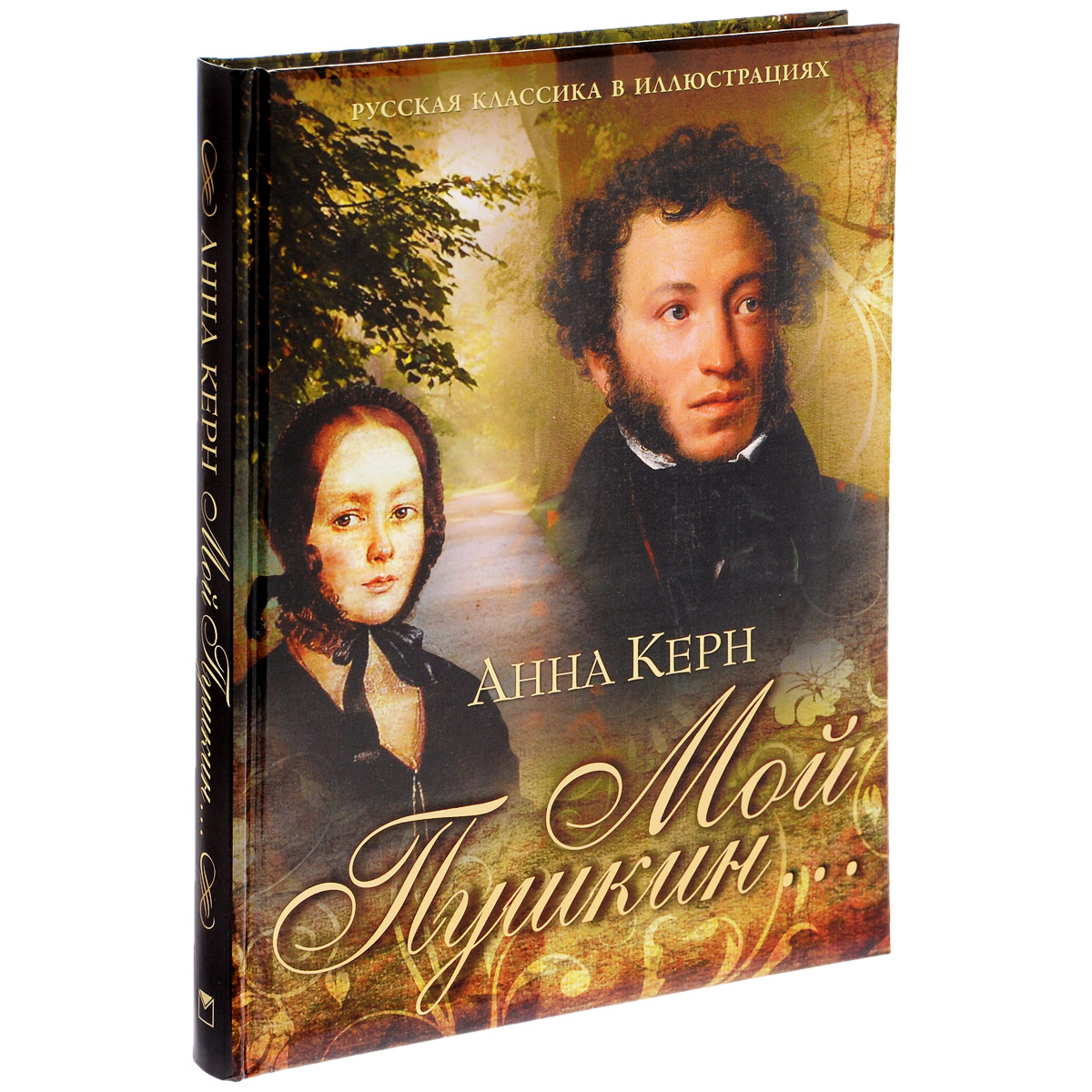 Анна Керн Мой Пушкин... керн а воспоминания о пушкине