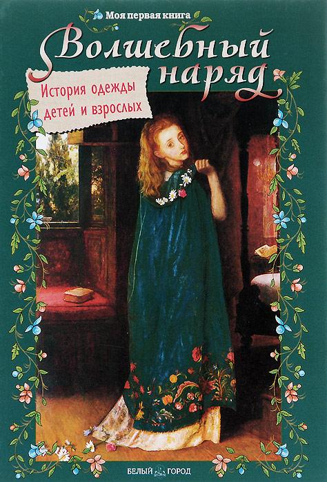 Волшебный наряд. История одежды детей и взрослых