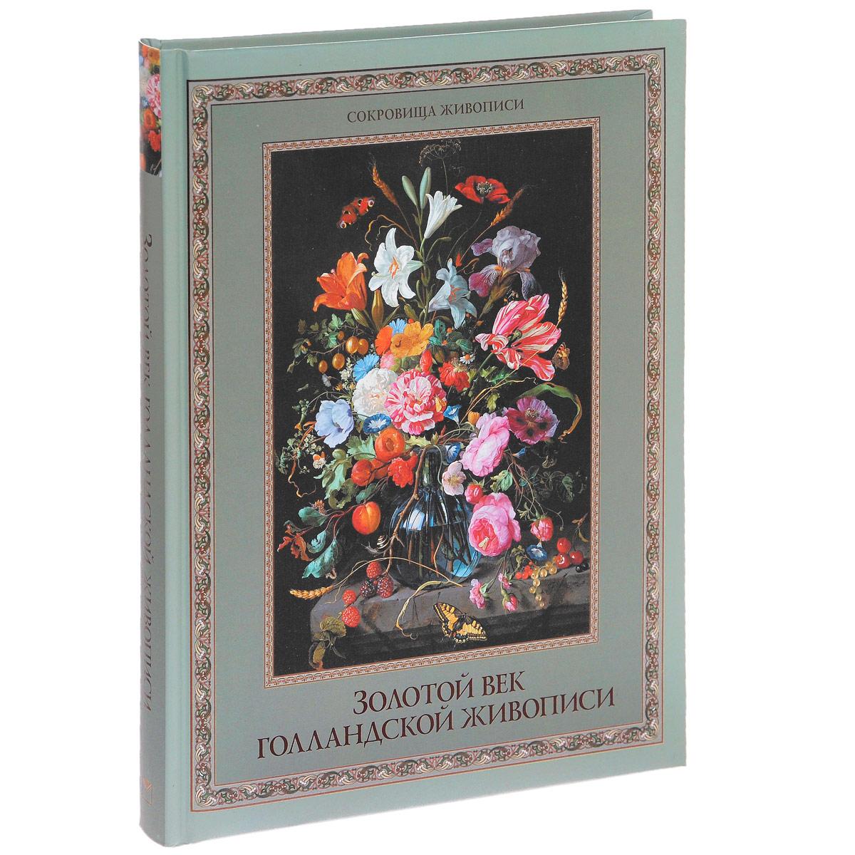 Н. В. Геташвили Золотой век голландской живописи ISBN: 978-5-373-07402-5