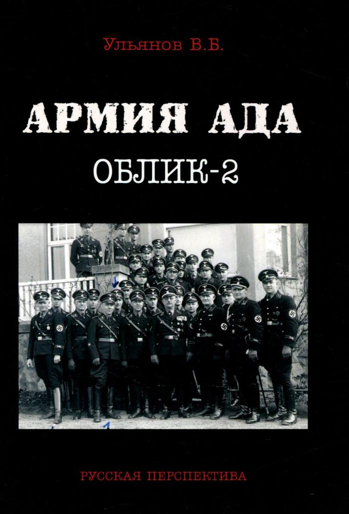 Армия ада. Облик-2. В. Б. Ульянов