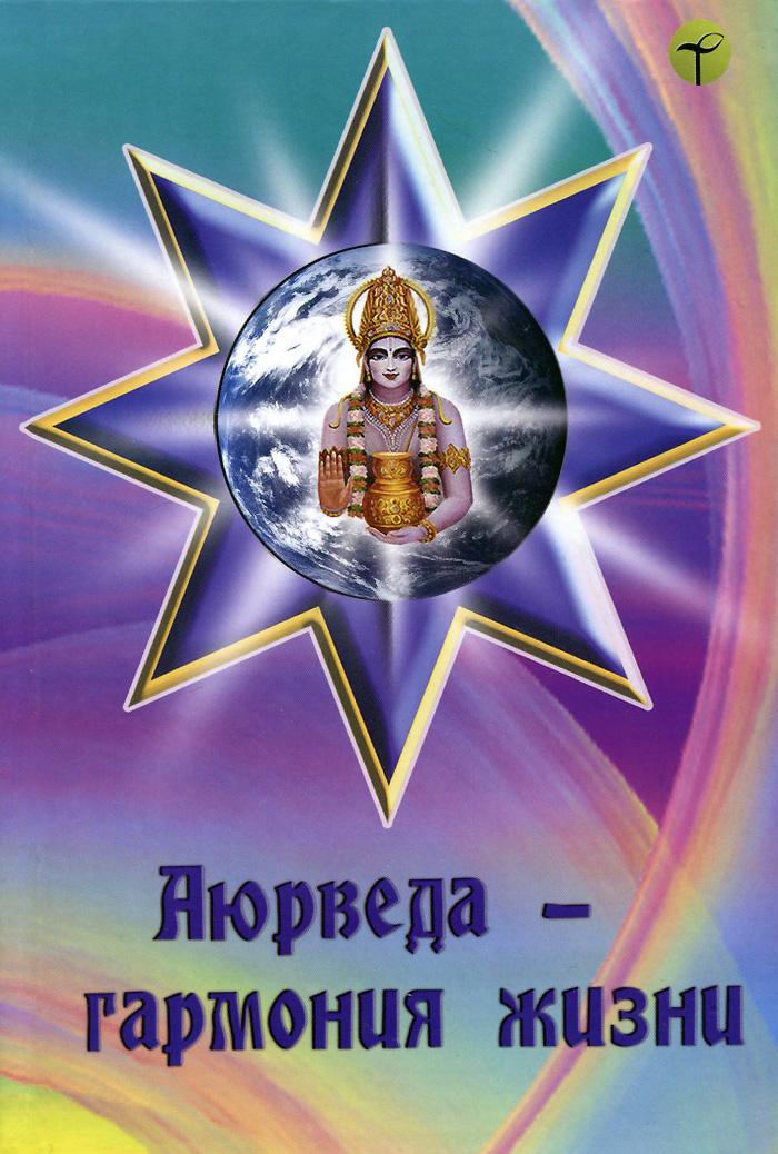 Аюрведа - гармония жизни. Ю. Сорокина,И. Ветров