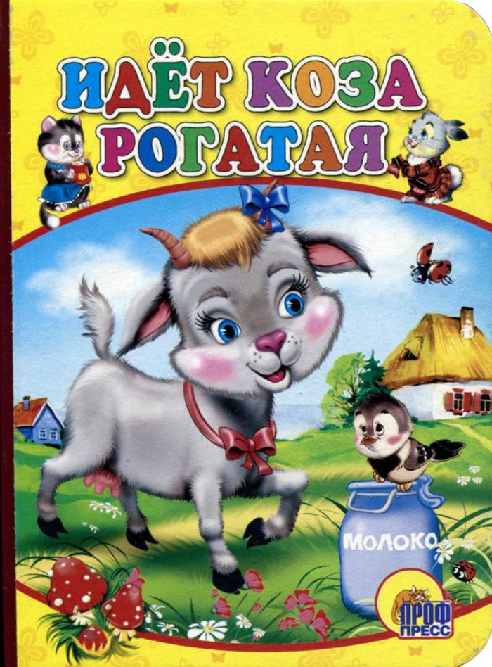 Идет коза рогатая идет коза рогатая потешки книжка игрушка