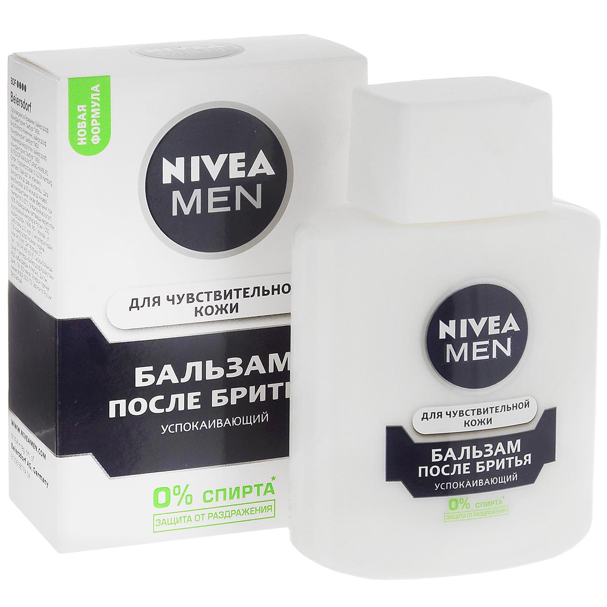 NIVEA Бальзам после бритья Для чувствительной кожи 100 мл10045605Бальзам после бритья Nivea for Men не содержит спирта и обладает нейтральным запахом. Бальзам защищает и успокаивает чувствительную кожу. Мягкая, не содержащая спирта формула бальзама с ромашкой, витамином Е и провитамином В5:Мгновенно успокаивает кожу и уменьшает покраснения;Защищает кожу от раздражения; Уменьшает сухость кожи после бритья.Результат:здоровая, ухоженная кожа без раздражения.Товар сертифицирован.