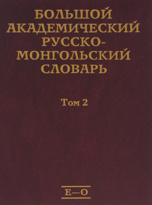 Большой академический русско-монгольский словарь. В 4 томах. Том 2 понарядов в монгольский язык монгольские народные сказки