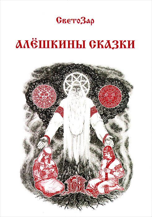 СветоЗар Алёшкины сказки