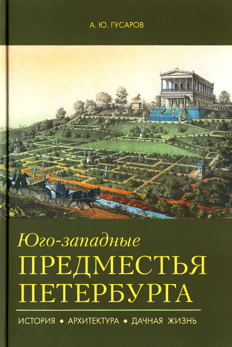 9785934374175 - А. Ю. Гусаров: Юго-западные предместья Петербурга. История, архитектура, дачная жизнь - Книга