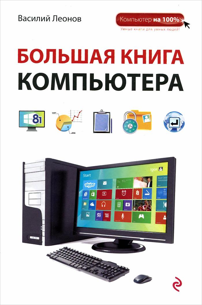 Василий Леонов Большая книга Компьютера большая книга компьютера