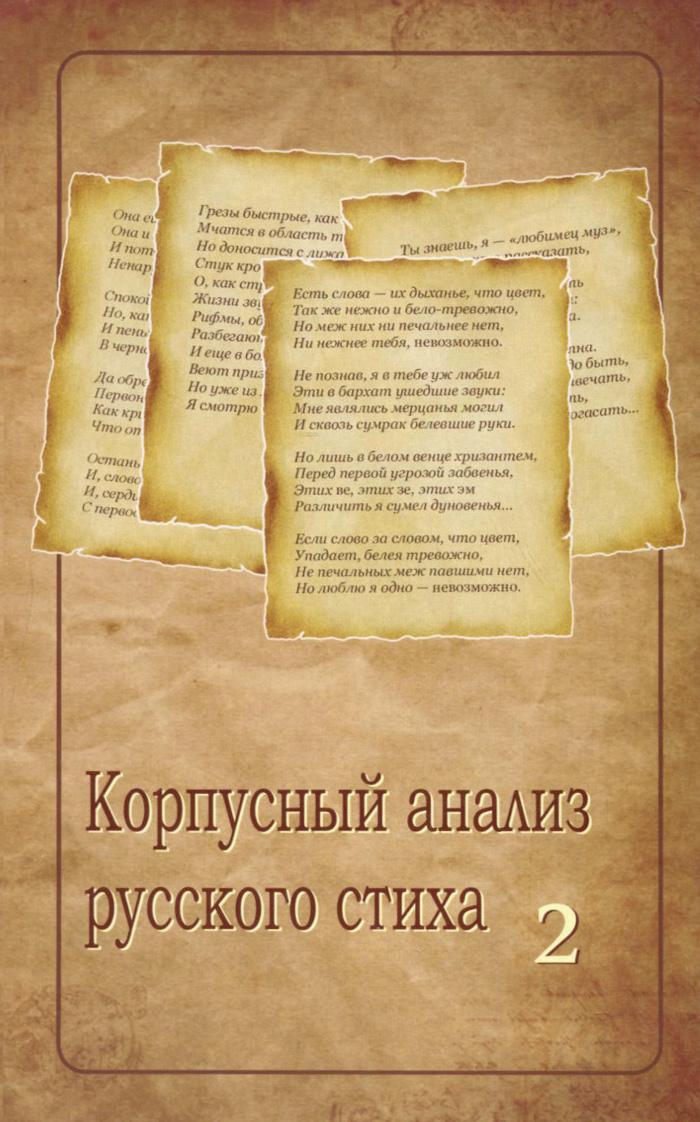 Корпусный анализ русского стиха. Выпуск 2