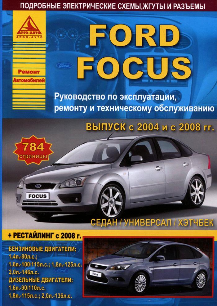 Автомобиль Ford Focus с 2004 и с 2008 гг. Руководство по эксплуатации, ремонту и техническому обслуживанию.