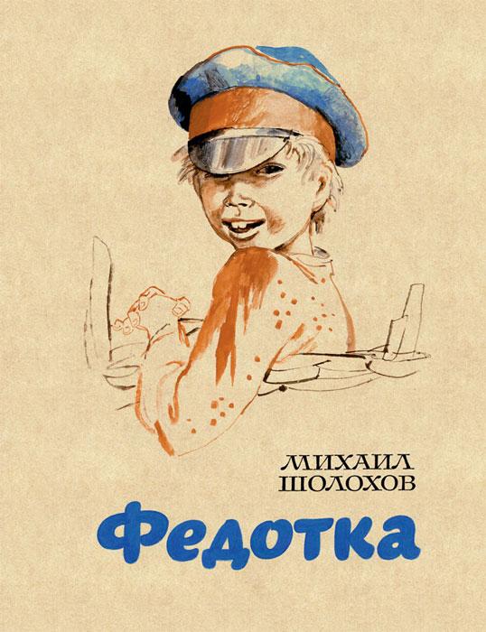 Михаил Шолохов Федотка книги издательство аст поднятая целина