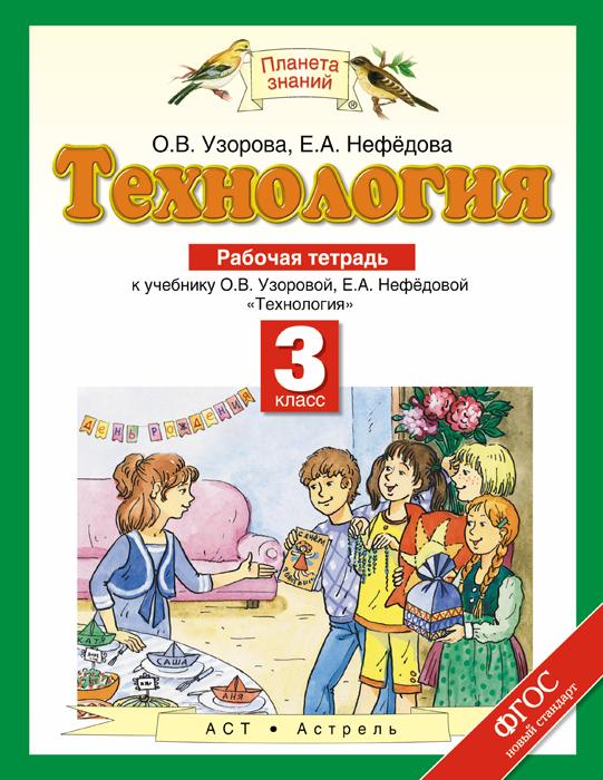 О. В. Узорова, Е. А. Нефедова Технология. 3 класс. Рабочая тетрадь