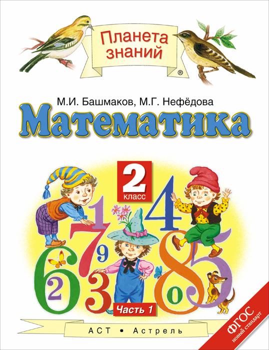 М. И. Башмаков, Г. Нефедова Математика. 2 класс. В частях. Часть 1