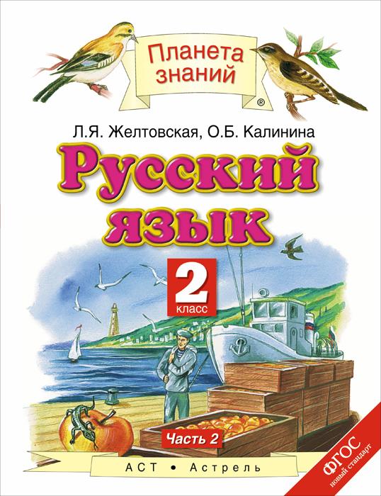 Л. Я. Желтовская, О. Б. Калинина Русский язык. 2 класс. В частях. Часть