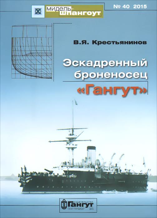 В. Я. Крестьянинов Эскадренный броненосец Гангут