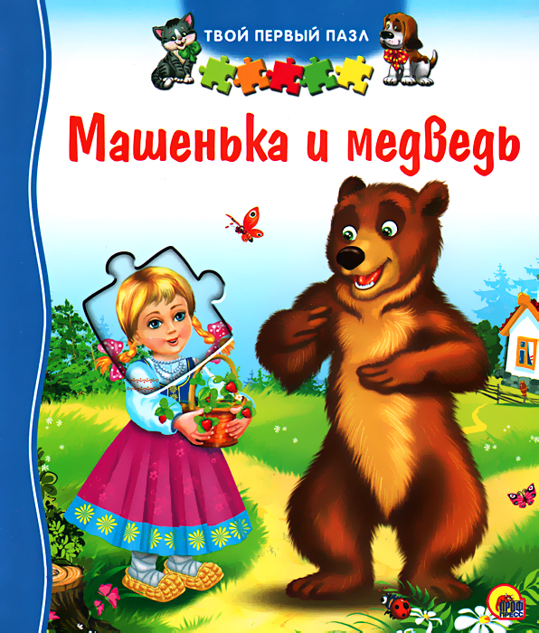 Е. Авдеева Машенька и Медведь. Книжка-игрушка машенька и медведь книжка игрушка