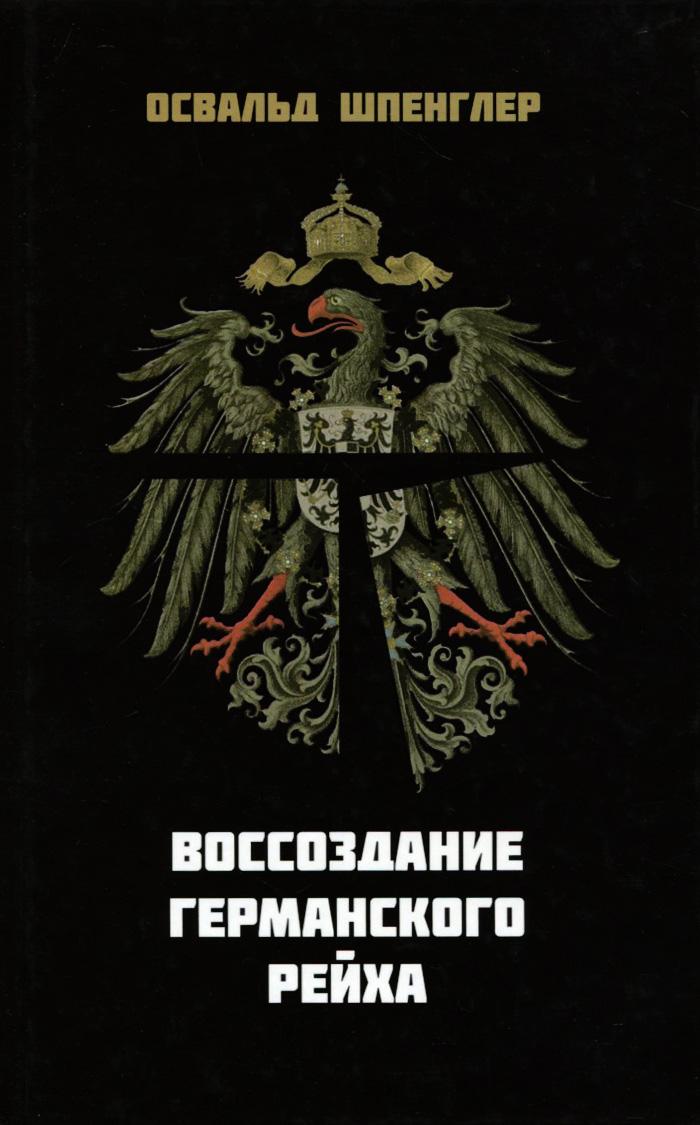 Освальд Шпенглер Воссоздание Германского рейха