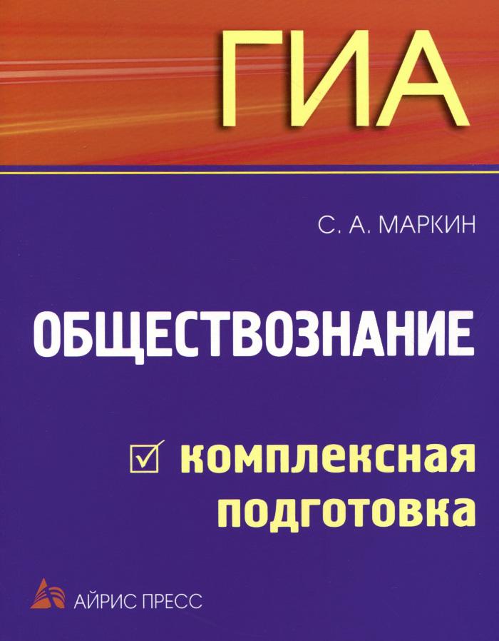 С. А. Маркин