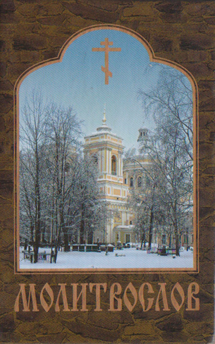 Молитвослов ISBN: 978-5-7435-02-60-1 православный молитвослов со словарем