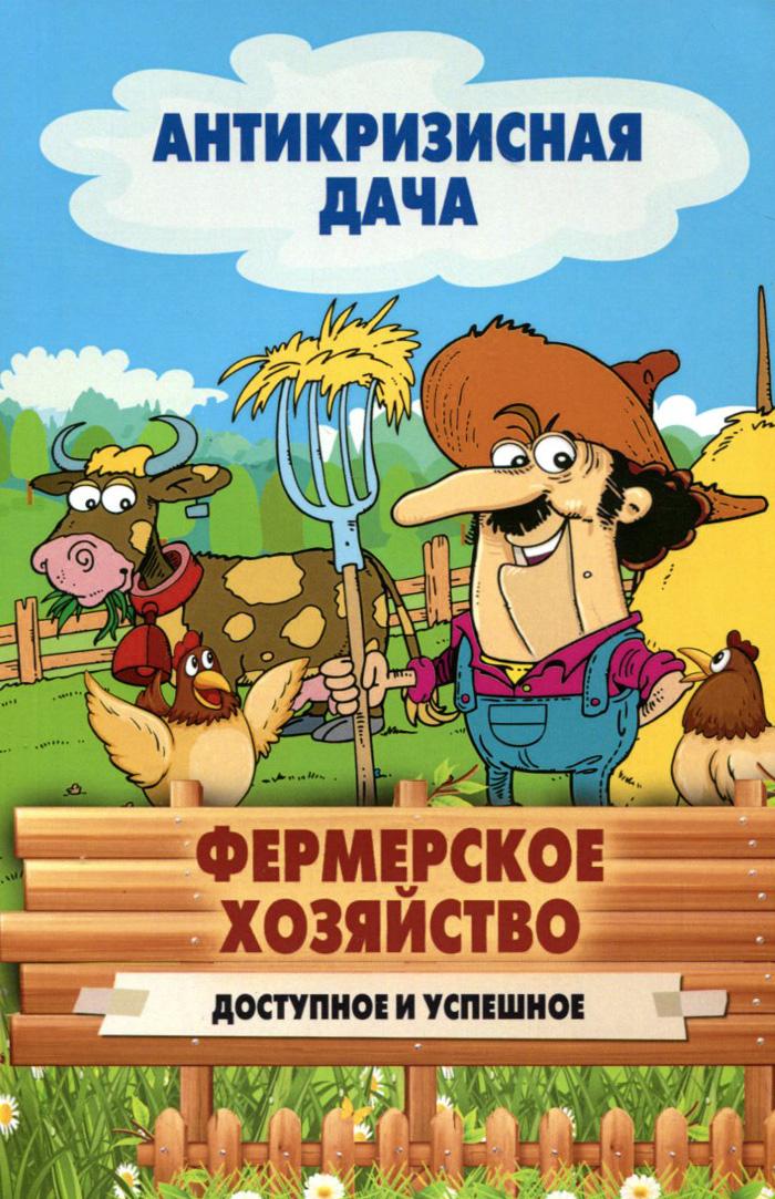 Фермерское хозяйство. Доступное и успешное лютоня 1108807 ваше хозяйство