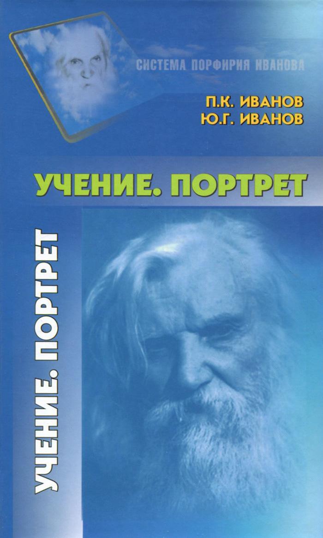 Учение. Портрет. П. К. Иванов, Ю. Г. Иванов