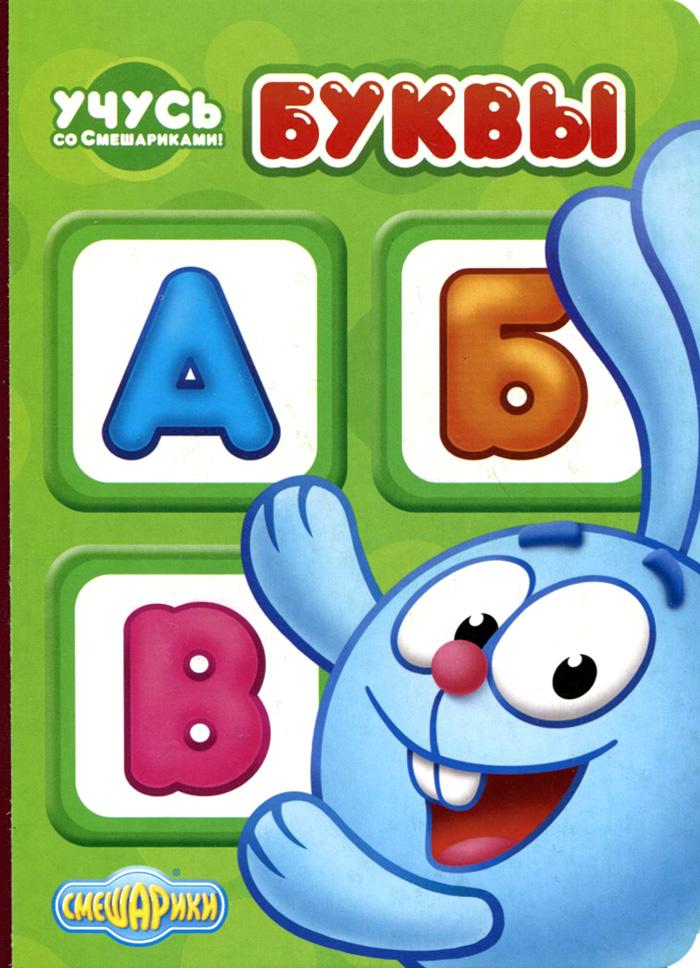 Учусь со смешариками. Буквы