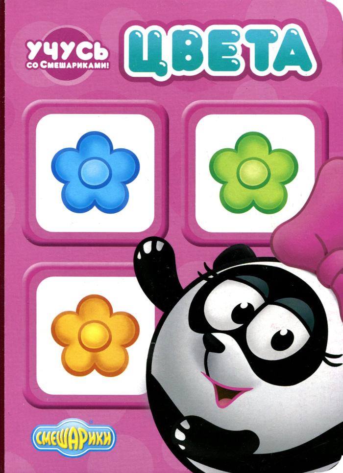 Учусь со смешариками. Цвета ISBN: 978-5-378-25286-2 смешарики считаем со смешариками