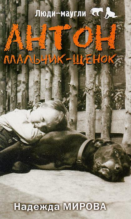 Н. Мирова Антон. Мальчик-щенок куплю шпалы деревянные б у в алтайском крае