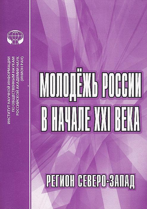 Молодежь России в начале XXI века. Регион Северо-Запад