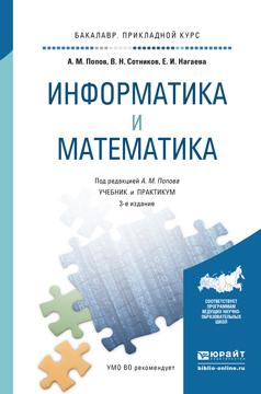 А. М. Попов, В. Н. Сотников, Е. И. Нагаева. Информатика и математика. Учебник и практикум