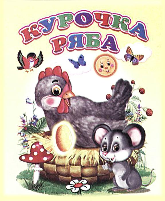 Курочка ряба (миниатюрное издание) russia made матрешка сказка 7м курочка ряба