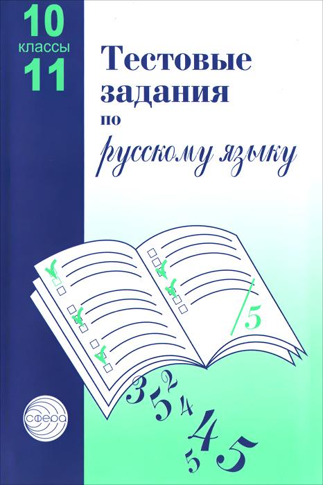 Тестовые задания по русскому языку в 8-11 классах
