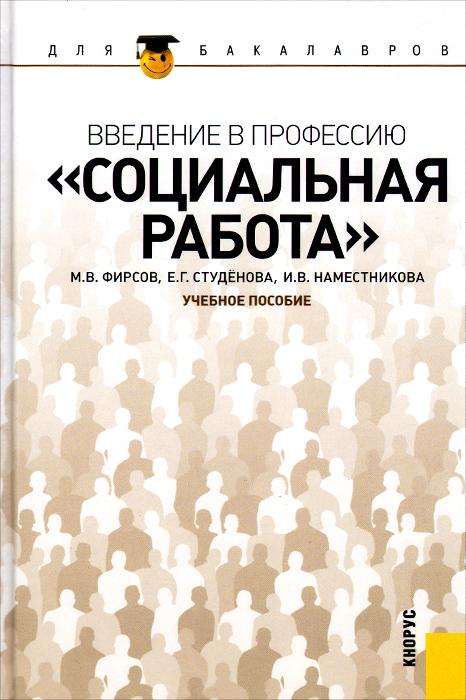 """Введение в профессию """"Социальная работа"""". Учебное пособие"""