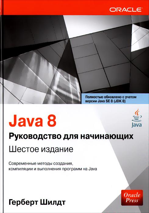 Java 8. Руководство для начинающих. Герберт Шилдт