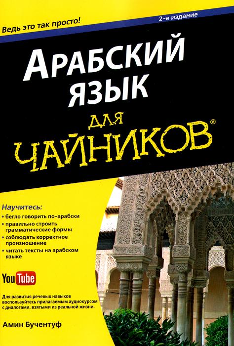 Амин Бучентуф Арабский язык для чайников бучентуф амин арабский язык для чайников 2 е издание