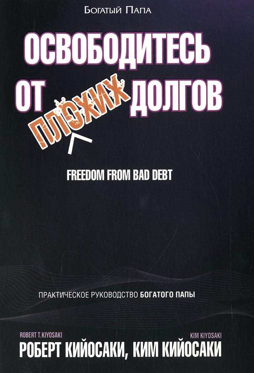 Роберт Кийосаки, Ким Кийосаки Освободитесь от плохих долгов кийосаки роберт т отойти от дел молодым и богатым