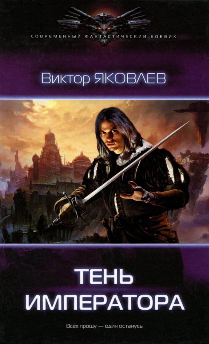Виктор Яковлев Тень императора