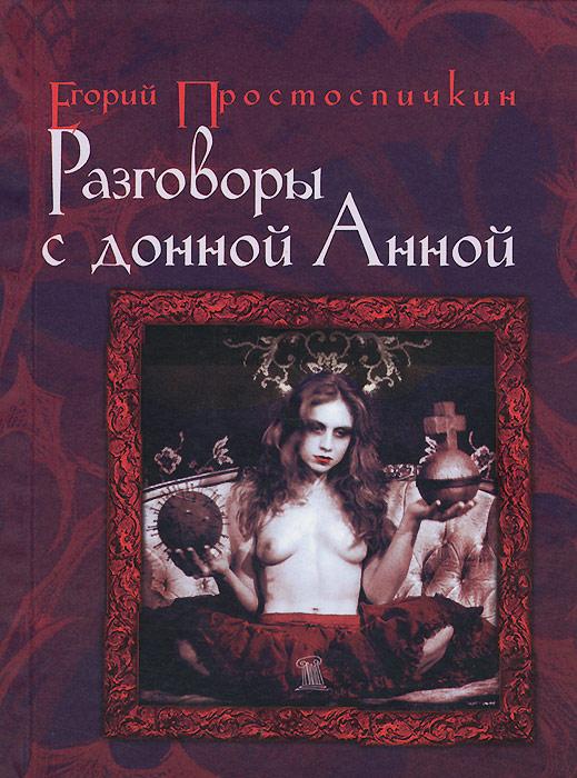 Zakazat.ru: Разговоры с донной Анной. Егорий Простоспичкин