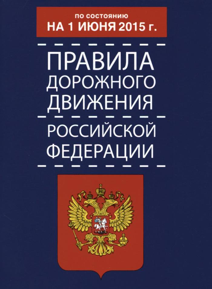 Правила дорожного движения Российской Федерации ISBN: 978-5-17-090776-2