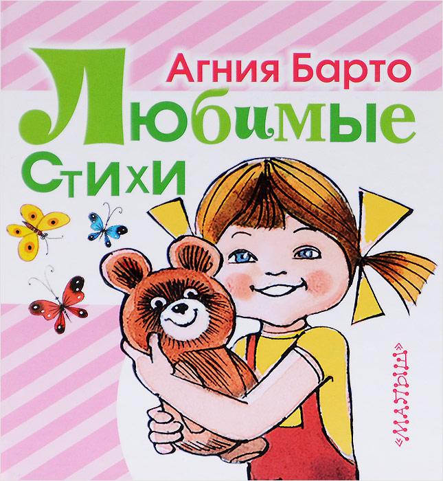 Агния Барто Любимые стихи любимая игрушка создателя