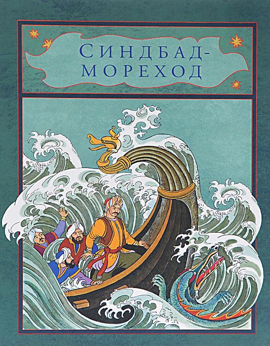 Синдбад-мореход путешествие писателя воглер