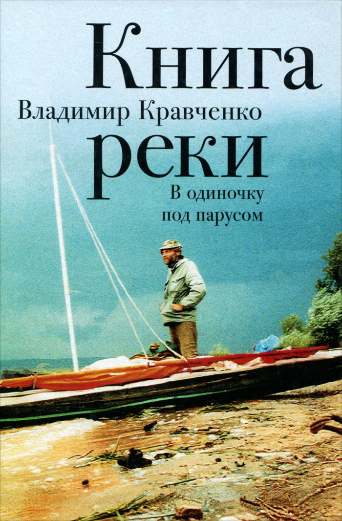 Книга реки. В одиночку под парусом (Исток - Свияжск). Владимир Кравченко