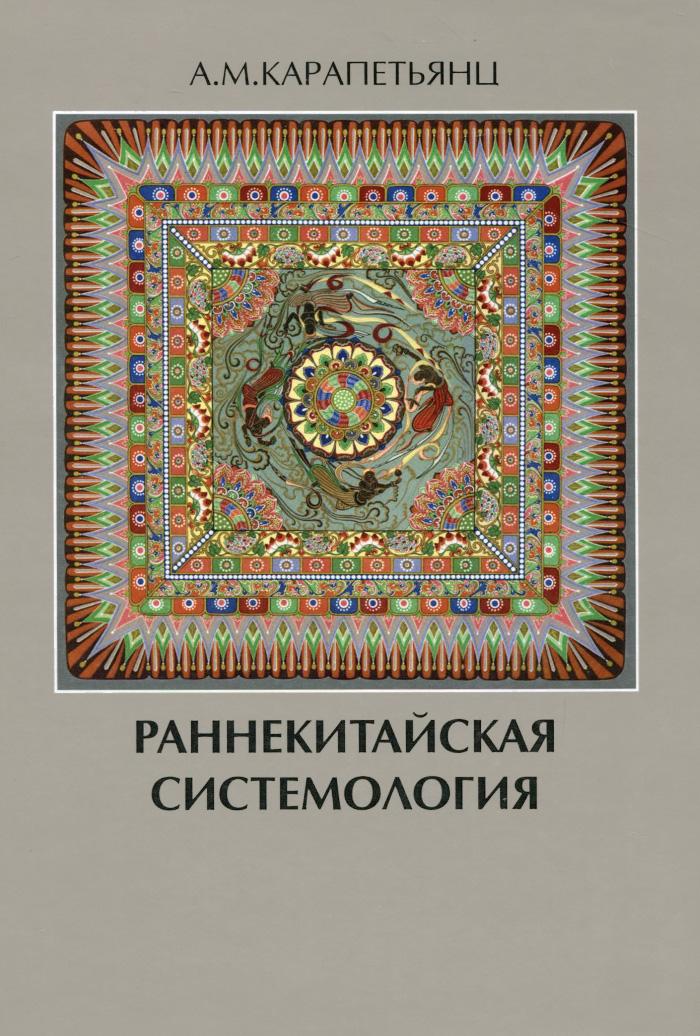 А. М. Карапетьянц Раннекитайская системология шедевры китайской классической прозы неизданное