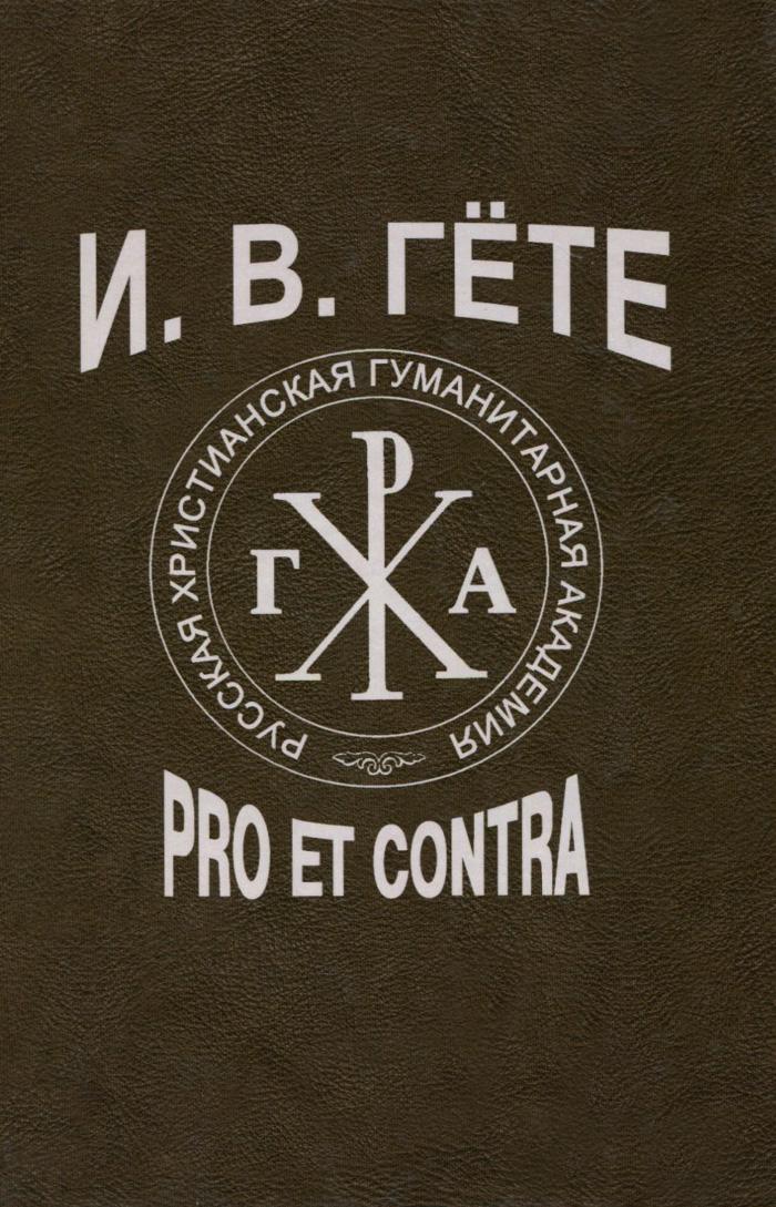 И. В. Гёте. Pro et contra а в сухово кобылин pro et contra