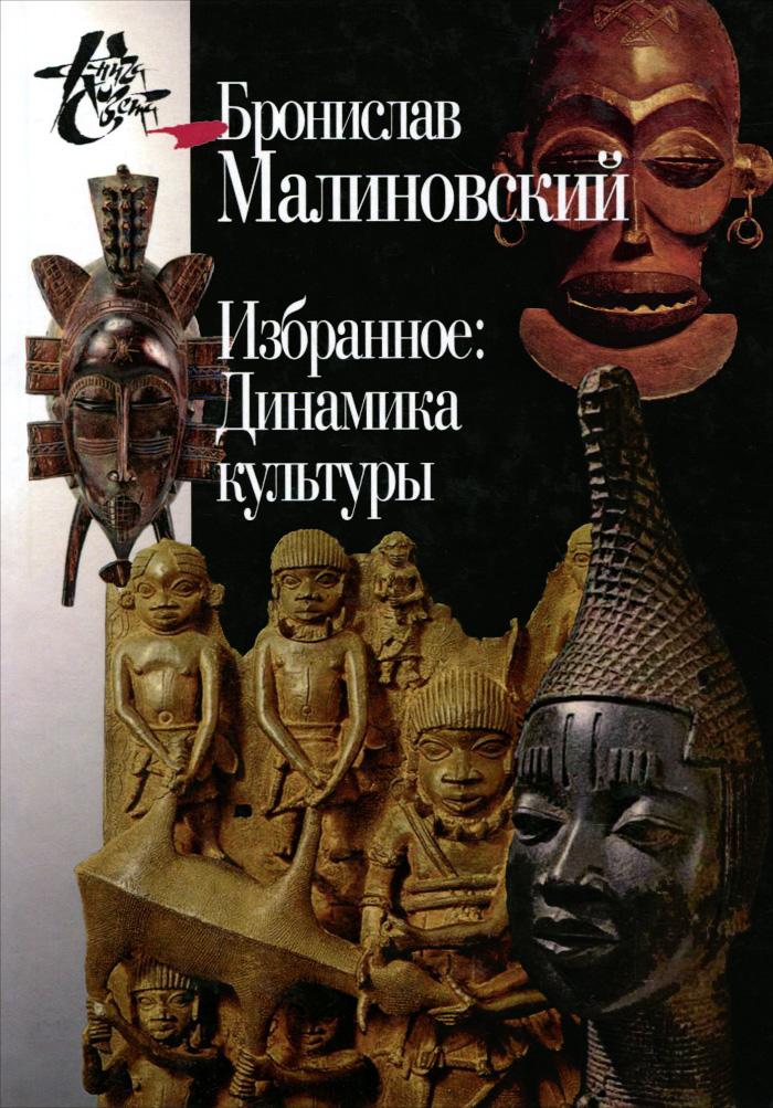 Бронислав Малиновский Избранное. Динамика культуры