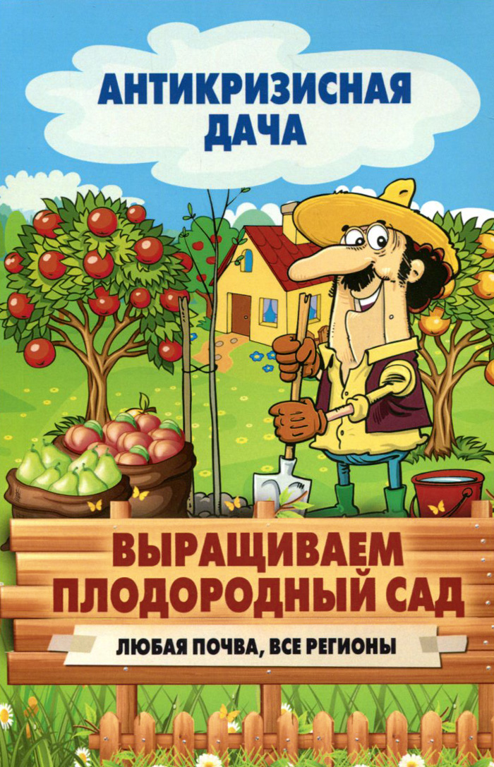 Выращиваем плодородный сад. Любая почва, все регионы л в юрина садовые новинки плодовые культуры
