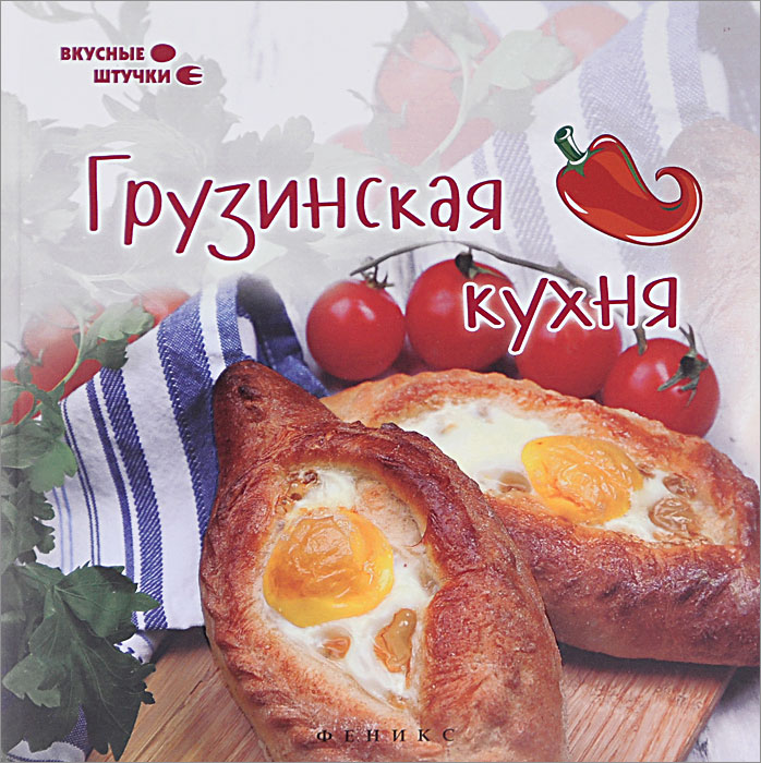 Злата Сладкова Грузинская кухня грузинская кухня
